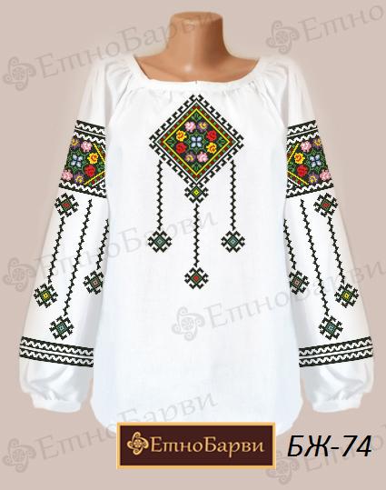 Схема для вишивання жіночої вишиванки БЖ - 74 a2cfb516ae820